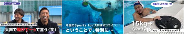 日本選手権で優勝を争った、志賀選手、吉田選手、志水選手が登場!Withコロナの今、オンラインで水球が楽しめる!「Sports for All 水球 2020」動画配信スタート!