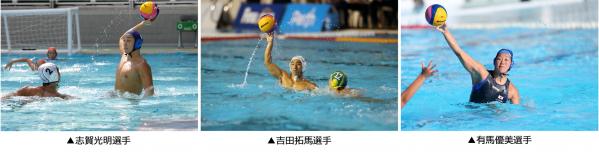 東京2020大会を戦い抜いた水球日本代表ポセイドンジャパンより3名の主力選手がゲストで登場!「Sports for All水球2021」開催決定