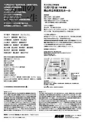 『ゲゲゲの女房』でも話題をさらった竹下景子ら出演『3分間の女の一生』岡山公演。12/17(金)19時より岡山市立市民文化ホールにて。作・演出は岡山市出身の坂手洋二。