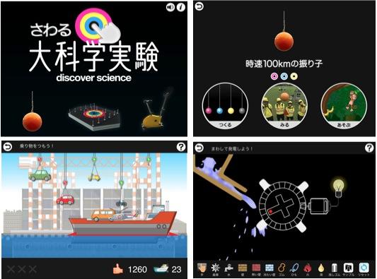 「フィジオス」×「NHKエデュケーショナル」 iPadアプリ「さわる ...