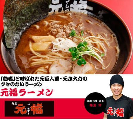 麺屋 元福の『元福ラーメン』(東京:御徒町)を、2011年6月24日 ...