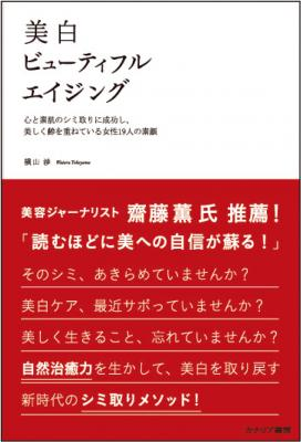 yorimo[読売新聞のプレミアムサービス]で話題の美容本「美白 ...