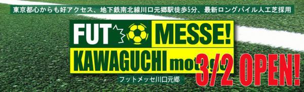 FUT MESSE川口元郷フットサルコート、3/2OPEN   株式会社MESSE ...