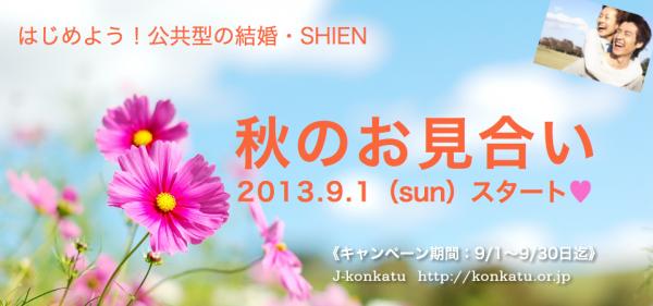 """少子化対策の切り札!""""公共型の結婚・SHIEN(支援)"""" ~秋のお見合いキャンペーンを期間限定で開催!~"""