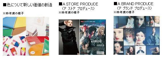 バンタンデザイン研究所 デビューコレクション「VANTAN CUTTING EDGE 2013」大阪ROUND 10月5日(土)、大阪ビジネスパークにて開催!テーマは・・・『Extreme(究極)』