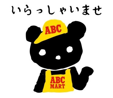 abc mart初 新prキャラクター クマート lineスタンプになって登場