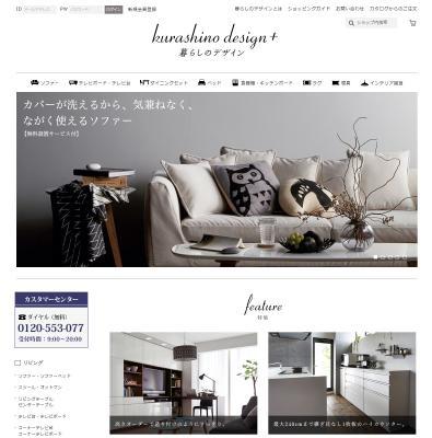 f0de8a2273 プラス、個人向け家具・インテリアのカタログ通販を本格スタート 「暮らしのデザイン2016年 秋冬号」 8月26日創刊 ~  ECサイトも8月25日グランドオープン!