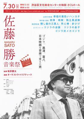 ゴジラ、黒澤、喜八、日本映画を音楽で支えた男「佐藤勝音楽祭」7月30日開催!