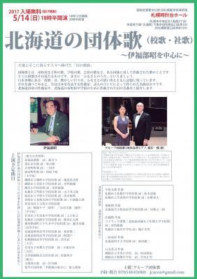 【入場無料】「北海道の団体歌~伊福部昭を中心に」5月14日・札幌時計台で開催