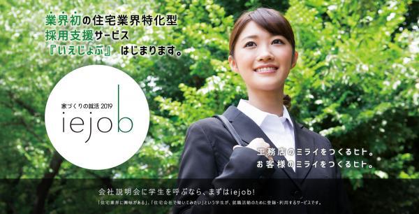 iejob(いえじょぶ)イメージ