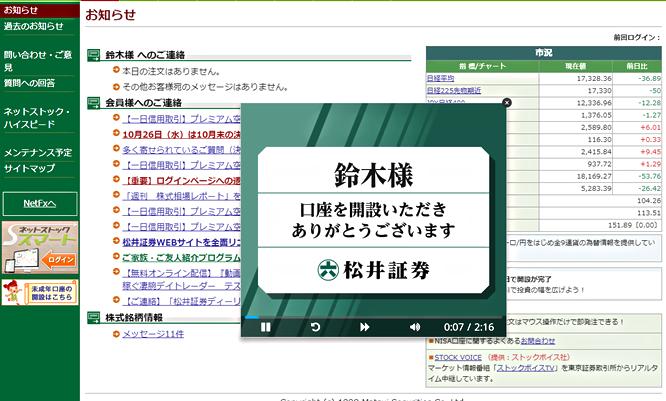 松井証券ネットストックログイン