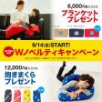 5ef2a4c18df0a ベビー キッズ服ブランドBABYDOLLが、9 14(金)より☆Wノベルティキャンペーン☆6