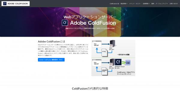 adobe coldfusion 製品サイトリニューアルのお知らせ osdn magazine