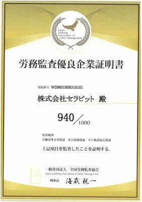 一般社団法人 全国労務監査協会