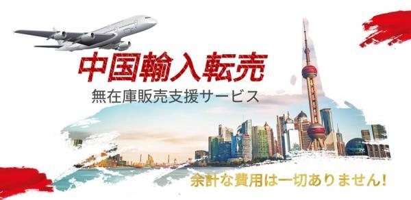 日中国際株式会社