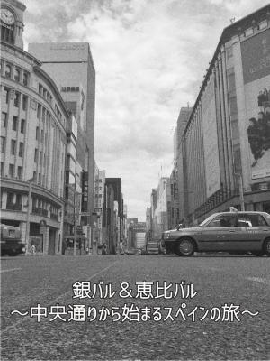 日西架け橋協会