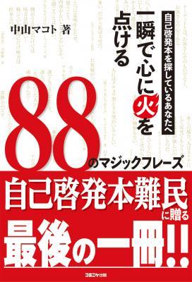 株式会社コミニケ出版