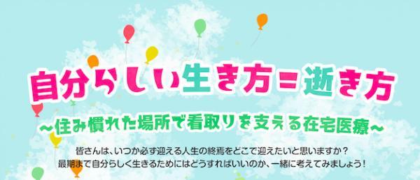 一般社団法人日本おけいこ協会
