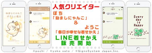 ジグノシステムジャパン株式会社