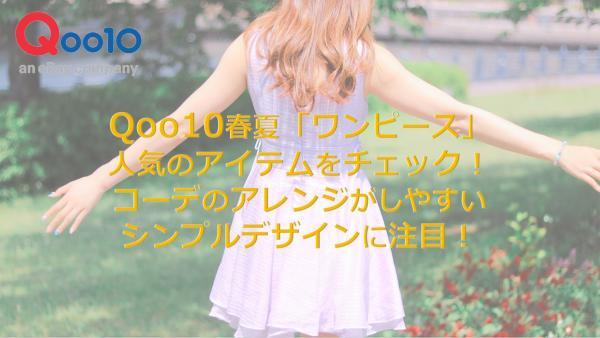 eBay Japan合同会社