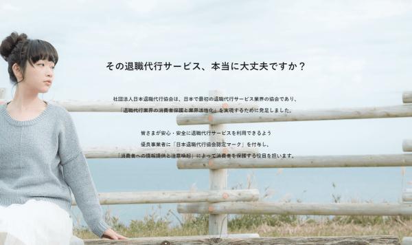 一般社団法人日本退職代行協会
