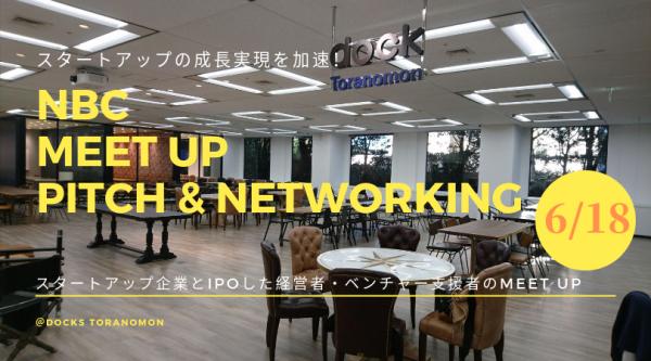 一般社団法人 東京ニュービジネス協議会