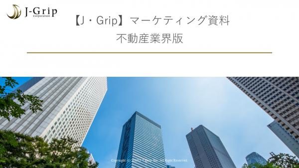 株式会社J・Grip