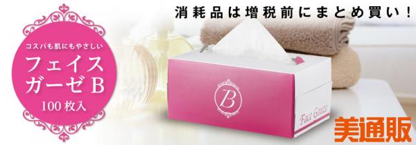 株式会社美通販(bitsuhan)