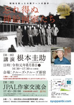 一般社団法人日本出版美術家連盟