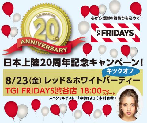 TGI Fridays Japan