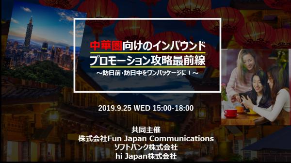 株式会社Fun Japan Communications