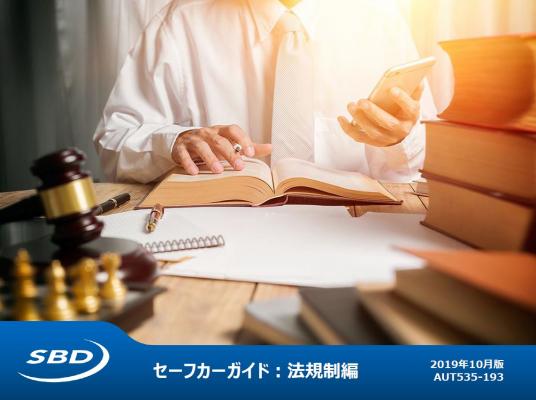 株式会社SBDジャパン