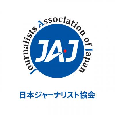 公益社団法人日本ジャーナリスト協会