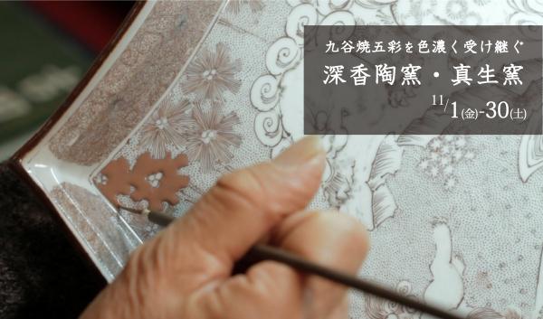メイド・イン・ジャパン・プロジェクト株式会社