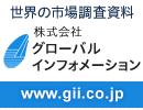 株式会社グローバルインフォメーション