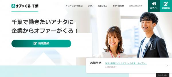 株式会社千葉キャリ