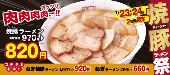 株式会社麺食