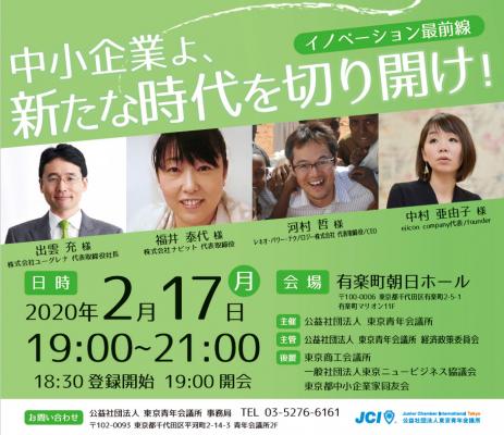 公益社団法人東京青年会議所