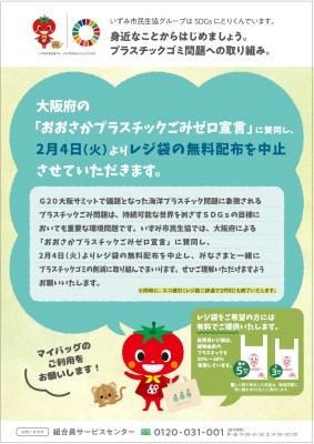 大阪いずみ市民生活協同組合