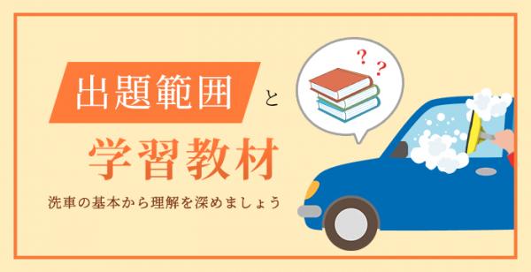 日本自動車洗車協会