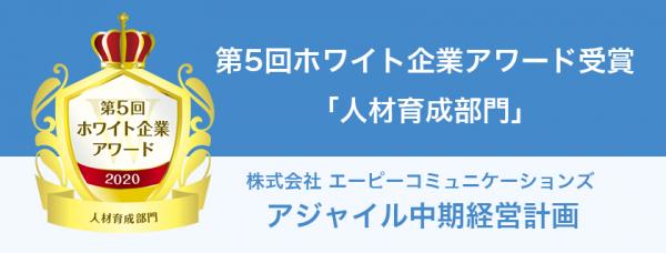 株式会社エーピーコミュニケーションズ