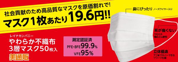マスク 通販 原価