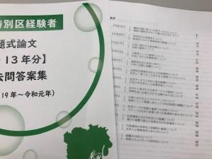 公務員試験専門 喜治塾
