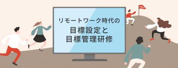 ミテモ株式会社