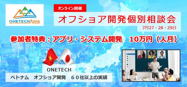 株式会社One Technology Japan
