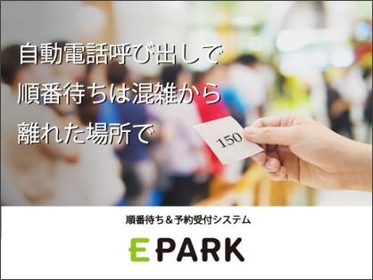 株式会社EPARKグルメ