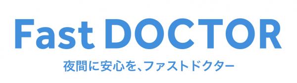 ファストドクター株式会社