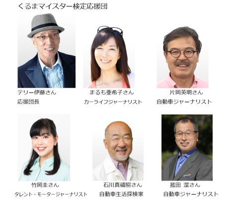 一般社団法人日本マイスター検定協会