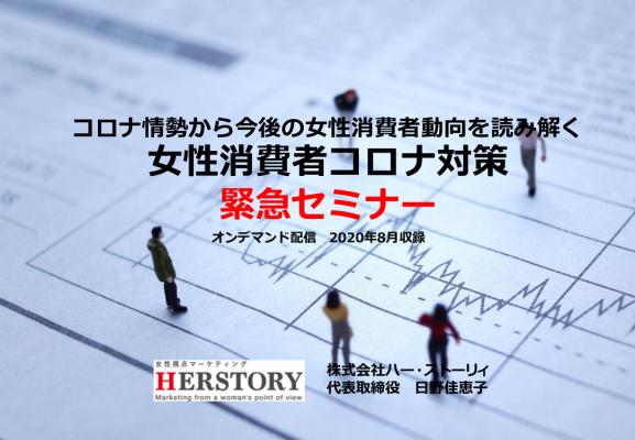 株式会社ハー・ストーリィ