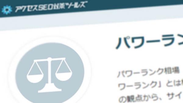株式会社アクセスジャパン